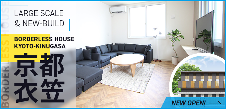 Share house Tokyo|Live with Japanese! BORDERLESS HOUSE