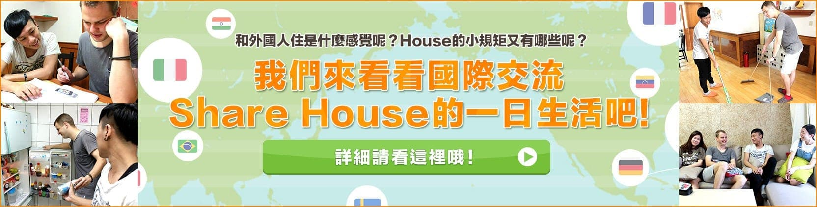 House exchange enjoy traditional chinese new year in taiwan for House trade in program